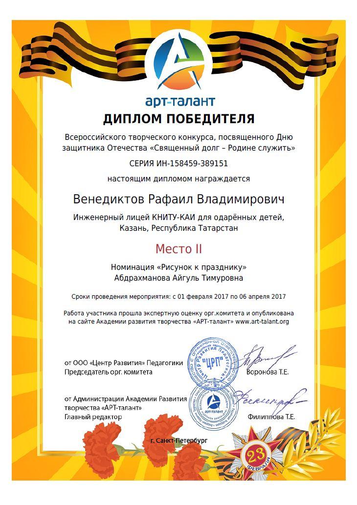 Работы победителей всероссийского конкурса отечество